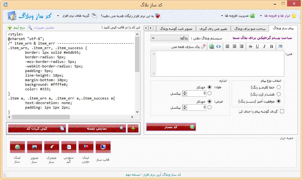 نرم افزار کد ساز وبلاگ