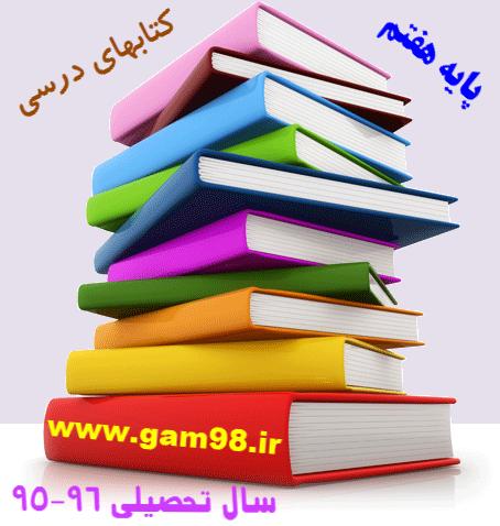 کتابهای درسی پایه هفتم سال تحصیلی 96-95